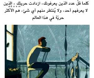 arabic, وحيد, and ﺍﻗﺘﺒﺎﺳﺎﺕ image