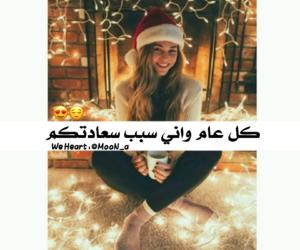 تحشيش عراقي عربي, عيد رأس السنة, and شباب بنات حب image