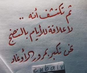 كلمات, arabic, and days image