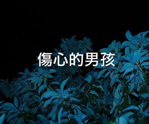 grunge, plants, and dark image