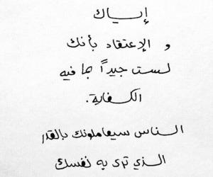 ﻋﺮﺑﻲ, كلمات, and arabic image