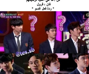 exo اكسو, كيونغسو دي او, and d.o chen suho image