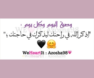 quotes, تصميمي, and ﺍﻗﺘﺒﺎﺳﺎﺕ image