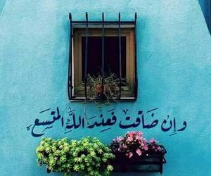 مقتبسات, الله, and ًورد image