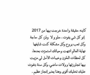 arabic, dz, and life image