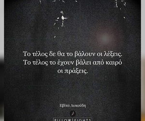 greek, quotes, and αρχή image
