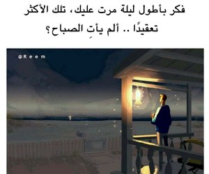 arabic, ﺍﻗﺘﺒﺎﺳﺎﺕ, and night image