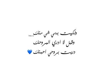 احبك احبج حب, بالعراقي عراقي العراق, and اشعار شعر شعبي image