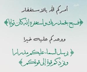 استغفرالله image