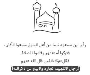 الصﻻة, ﻋﺮﺑﻲ, and الاذان image