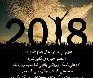 happy new year, 2018, and كل عام وانتم بخير image