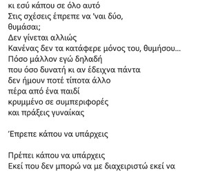 greek quotes, γρεεκ, and instaquotes image