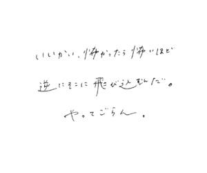 ことば, 岡本太郎, and 勇気 image