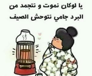 برّد, شتاءً, and Algeria image