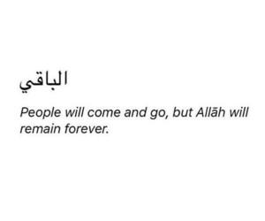 اسماء الله الحسنى, الله, and sustainer image