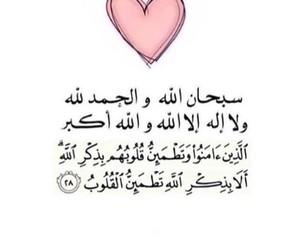 arabic, alah, and إسﻻميات image