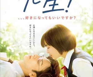 couple, japan, and ikuta toma image