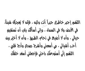 يا رب, جمعة مباركة, and دُعَاءْ image