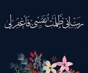 سورة القصص and آية ١٦ image