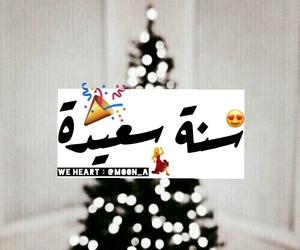 تحشيش عراقي عربي, شباب بنات حب, and العراق رأس السنه image