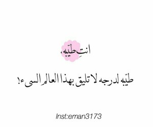 arabic, quotes, and حُبْ image