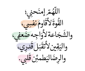 arabic, islam, and كلمات image