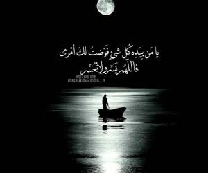 مقتبسات, ﺑﺤﺮ, and مسلم image
