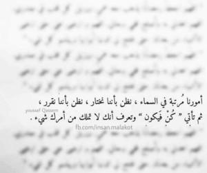 مقتبسات, الله, and كلمات image