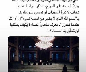 الله and كلمات image