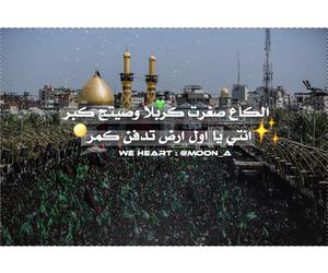 شباب بنات حب, العراق عراقي عربي, and اسلاميات كربلاء الحسين image