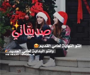 تحشيش عراقي عربي, شباب بنات حب, and كرسمس العراق صديقات image