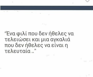 greek, quotes, and Φιλί image