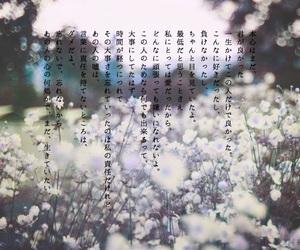 好き, 文字, and 別れ image