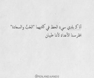 همسات, الحٌب, and حظ image