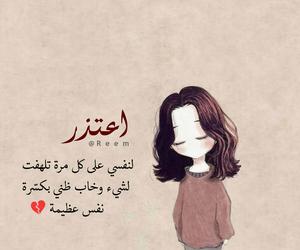 arabic, sad, and محادثة image
