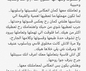 حُبْ, بُعد, and حزنً image