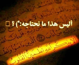 muslim, sunna, and islam image