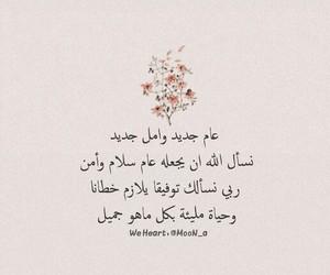 تحشيش عراقي عربي, شباب بنات حب, and العراق اسلاميات كرسمس image