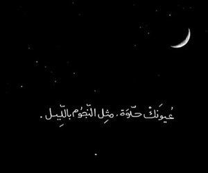 arabic, rara, and moon image