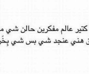 arab, انتقام, and وسخ image