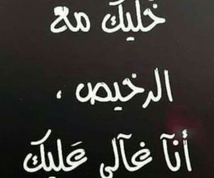 arab, arabic, and انتقام image