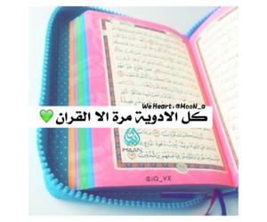 تحشيش عراقي عربي, شباب بنات حب, and العراق اسلاميات قران image