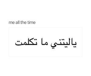اقتباس كتابه arabic عربي and بنت بنات شباب اطفال image