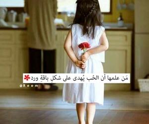 arabic, kid, and كلمات image