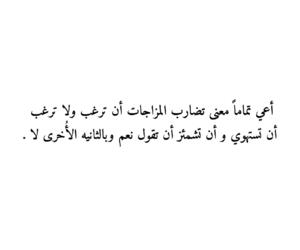 المزاج and المزاجات image