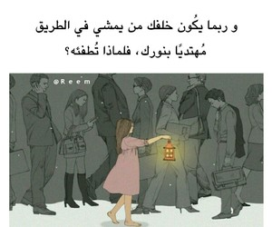 arabic, light, and طريق image