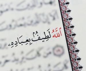 إسﻻميات and قرآن image