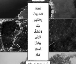 الله, السماء, and آيات image