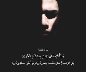 الله, العين, and النفس image