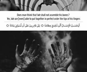 الموت, الله, and الآخره image